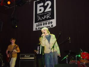 Концерт в Б2