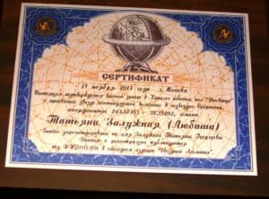 Любаша получила премию Звездный мост - звезду на небе