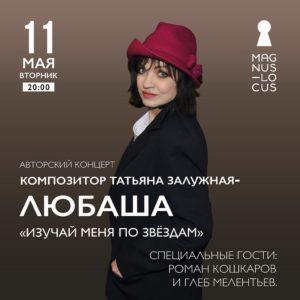 Концерт Любаши в Magnus Locus
